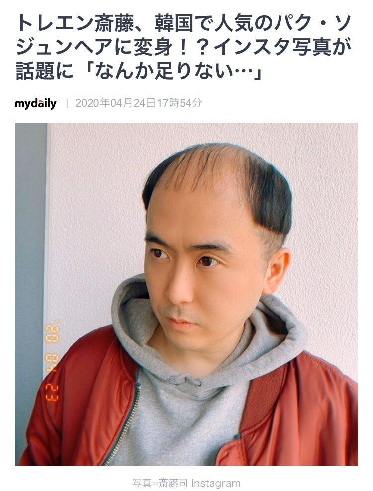 さんだ ぞ 斎藤