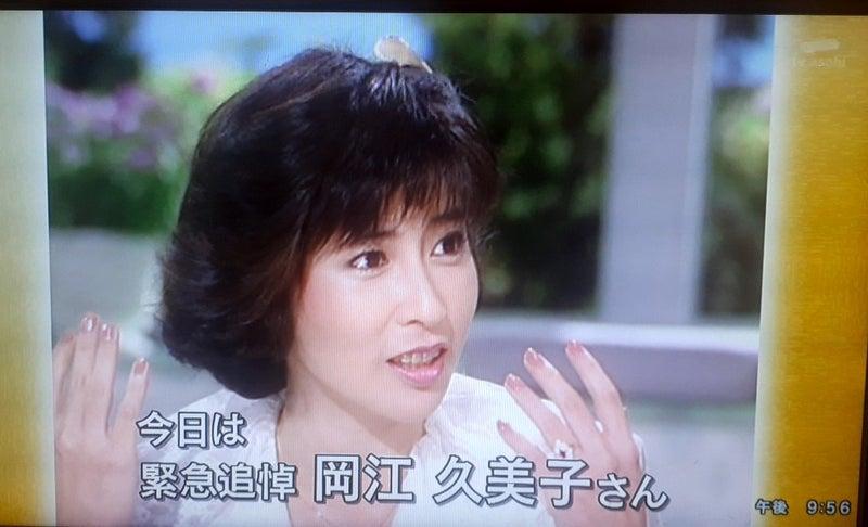 岡江 久美子 追悼
