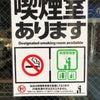 飲食店の受動喫煙防止対策がワンランク強化されました。(大阪版・2020年4月から)の画像