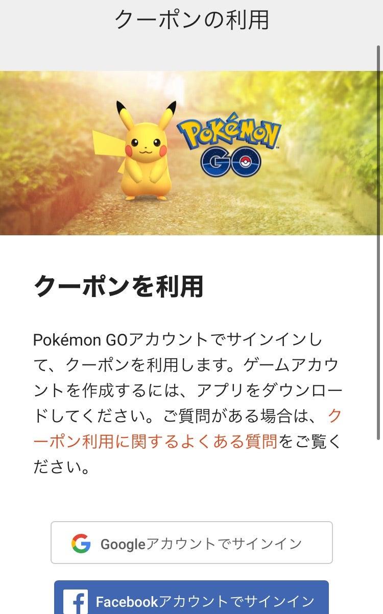 ポケ go プロモーション コード 【ポケモンGO】プロモーションコードで無料アイテムを貰う方法【1/9】...