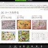 西日本新聞こども記者オンライン企画「すごろくワークショップ」開催 ~すごろくの作り方資料公開~の画像