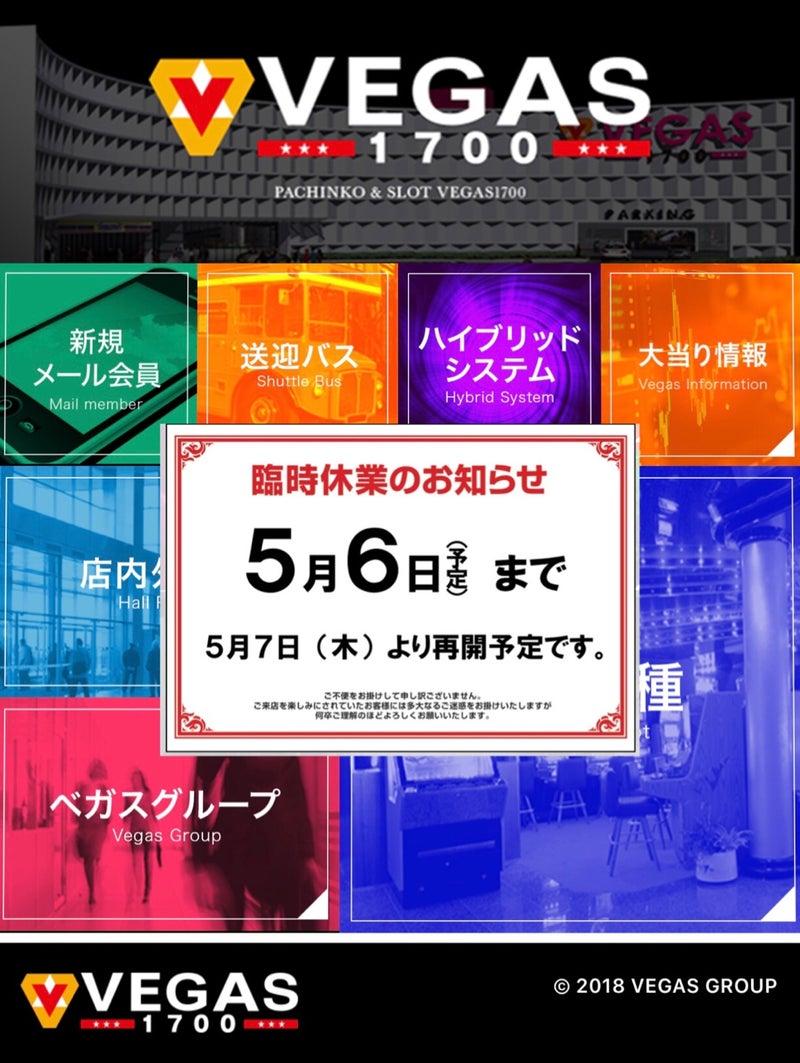 1700 枚方 店 ベガス