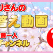 斉藤一人 公式ブログ 一日一語 7月12日
