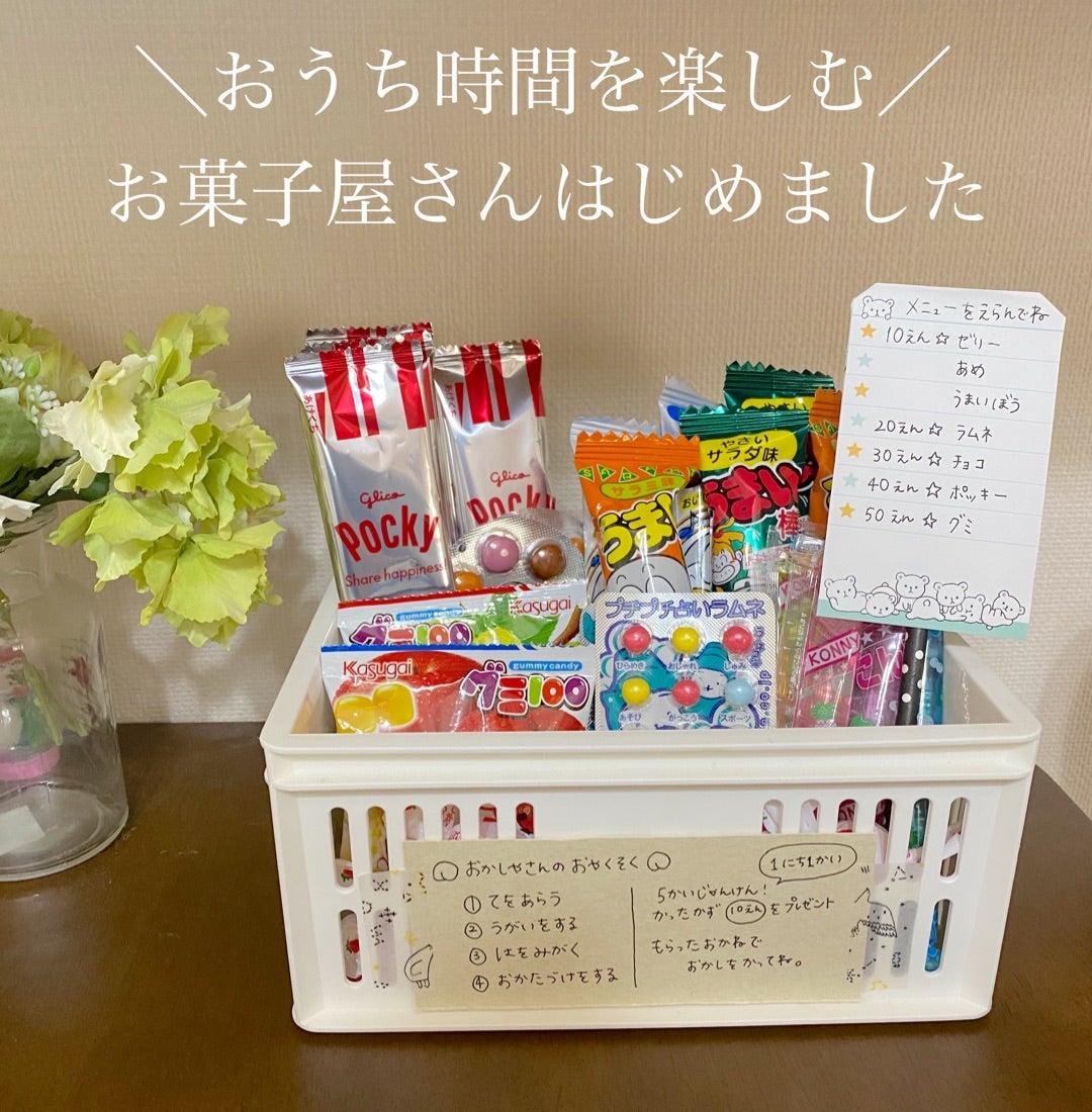 おうち 駄菓子 屋