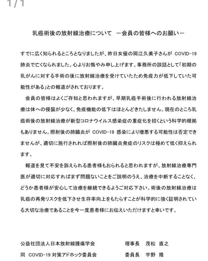 岡江久美子 乳がん