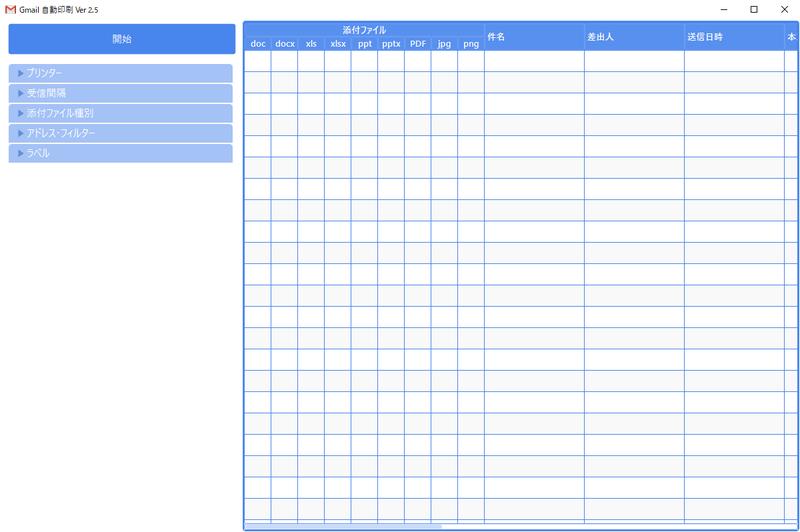 gメール添付 pdf 自動印刷