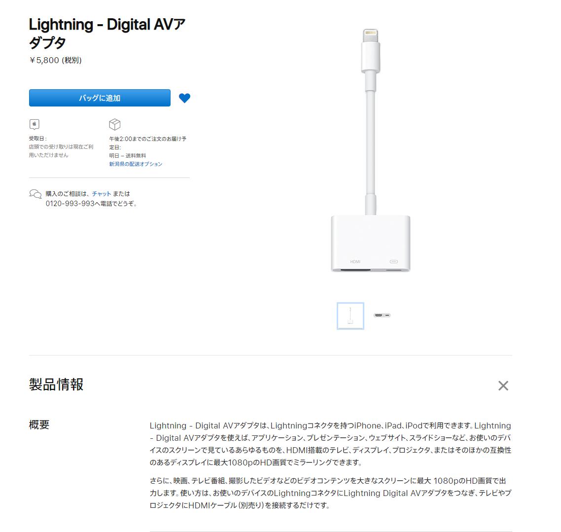 Digital アダプタ lightning av