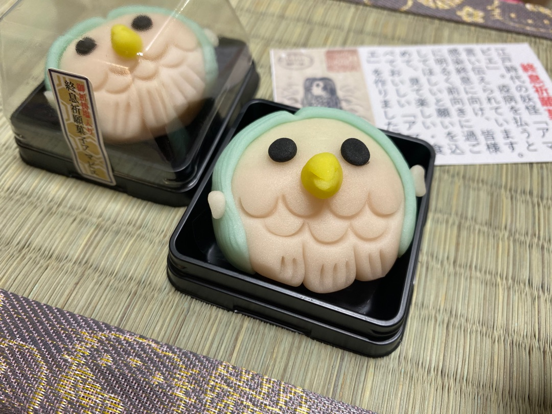 ながやまいずみ☆あっ晴れBlog★清風庵さんのアマビエ饅頭♡