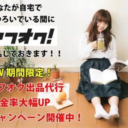 画像 【GW限定】ヤフオク出品代行キャンペーン開催中! の記事より 1つ目