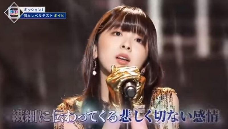 Jyp ミイヒ ミイヒは韓国人?JYPにスカウトされた日本人?韓国合宿の歌・ダンスが凄い!