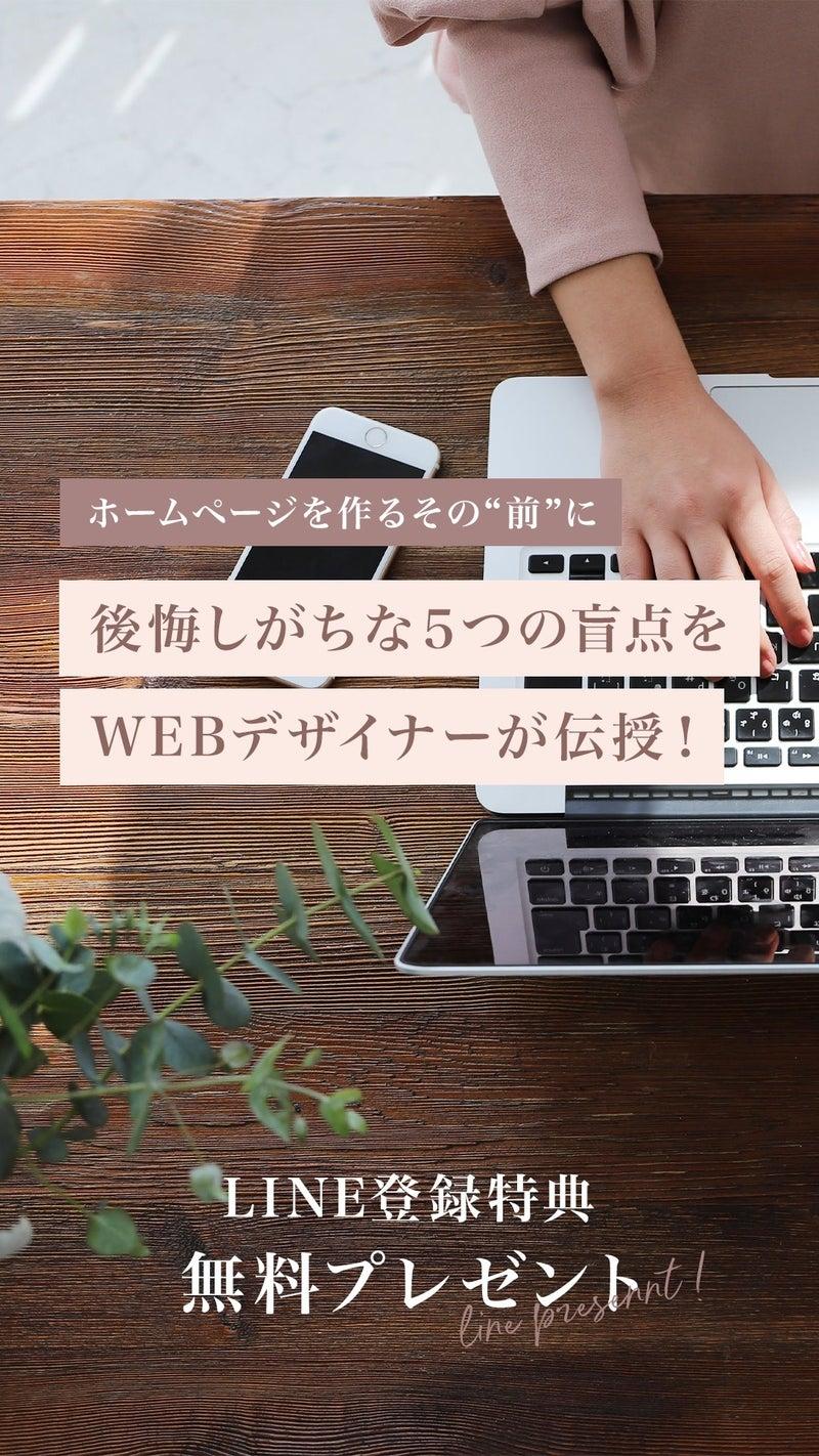 ホームページを作るその前に!後悔しがちな5つの盲点をWEBデザイナーが伝授。LINE登録特典 無料プレゼント 女性起業家・経営者専門 WEBデザイン