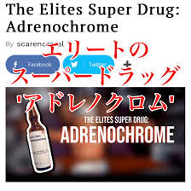 アドレノクロム セレブ