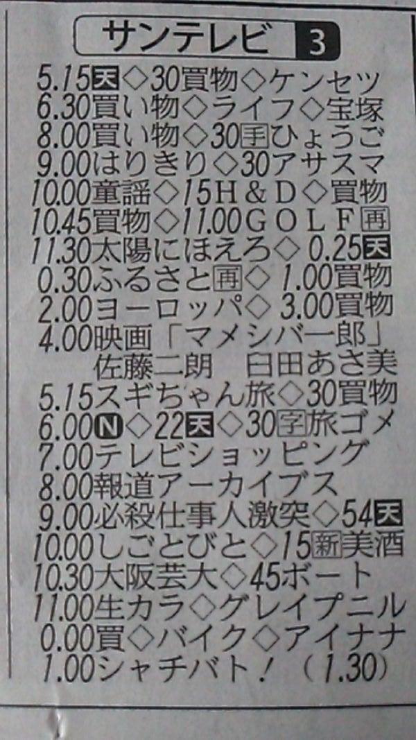 表 サン テレビ 番組