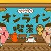 第1回ツナガリオンライン喫茶をやってみました!気づきと発見のメモ記事の画像