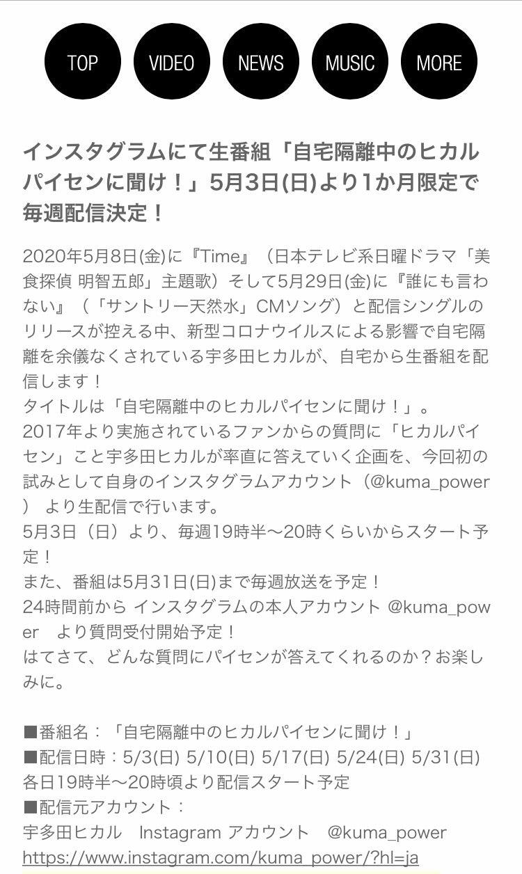 宇多田 ヒカル インスタ グラム