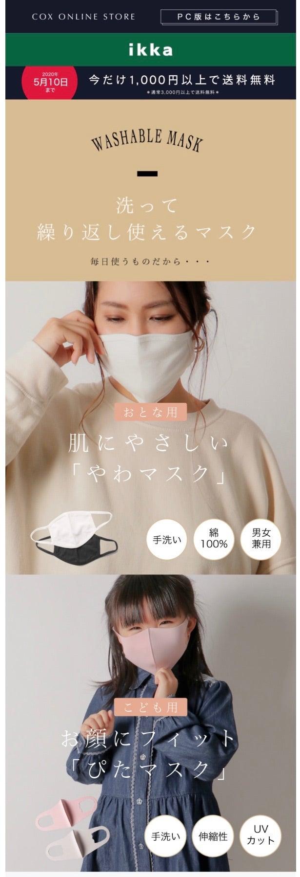 マスク 予約 イオン