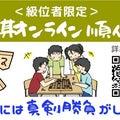 【級位者限定・将棋オンライン順位戦】2020年6月期の開幕&募集のご案内