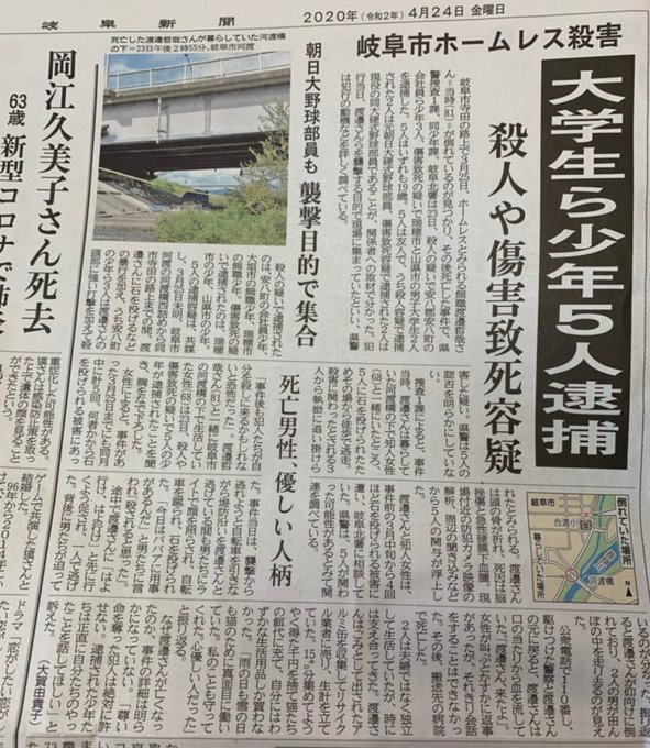 朝日大学殺人事件