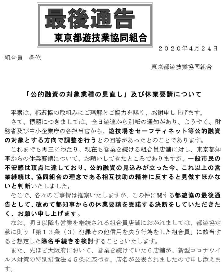 中 屋 東京 パチンコ 営業