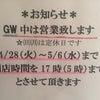 GWも営業しています!の画像