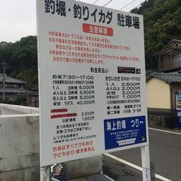 画像 【チヌ・筏】3連釣1日目@熊本県上天草市『つり一』【CHINU男】 の記事より 1つ目