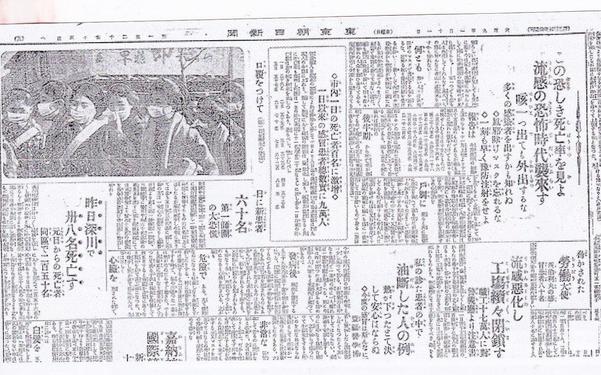 年 作家 死ん 日本 1918 は 風邪 で だ の スペイン 劇