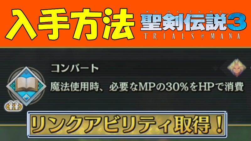 伝説 アビリティ リメイク リンク 3 剣 聖