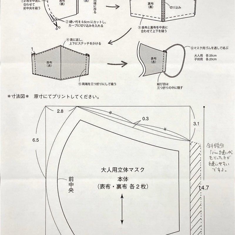 マスク 簡単 立体 型紙 手作り