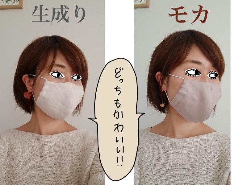 立体 マスク どっち が 上 洗える冷感・立体ウレタン布マスクの上下や裏表がどっちか分からない?...