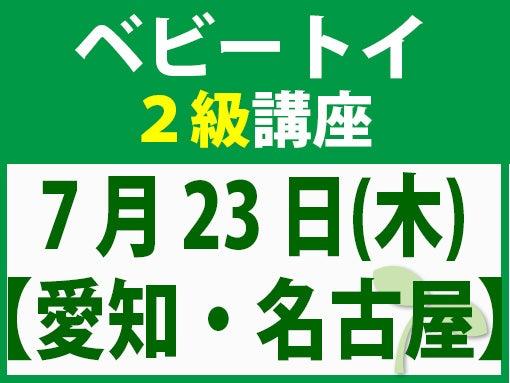 7/23(木) ベビートイ2級講座
