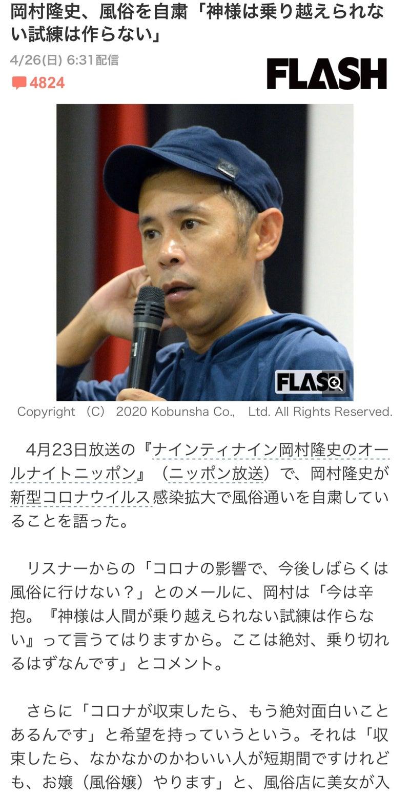 岡村 隆史 コメント