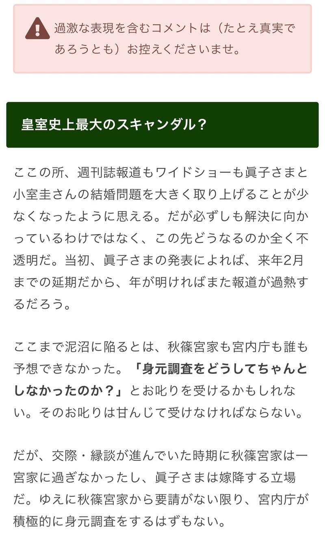 皇室是々非々 [B!] 秋篠宮殿下の「心」は壊れた