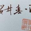 スカイラインの生みの親、桜井眞一郎さんからの贈り物が届いた!の画像