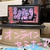 課題曲チャレンジのオンラインセミナー参加☆の画像