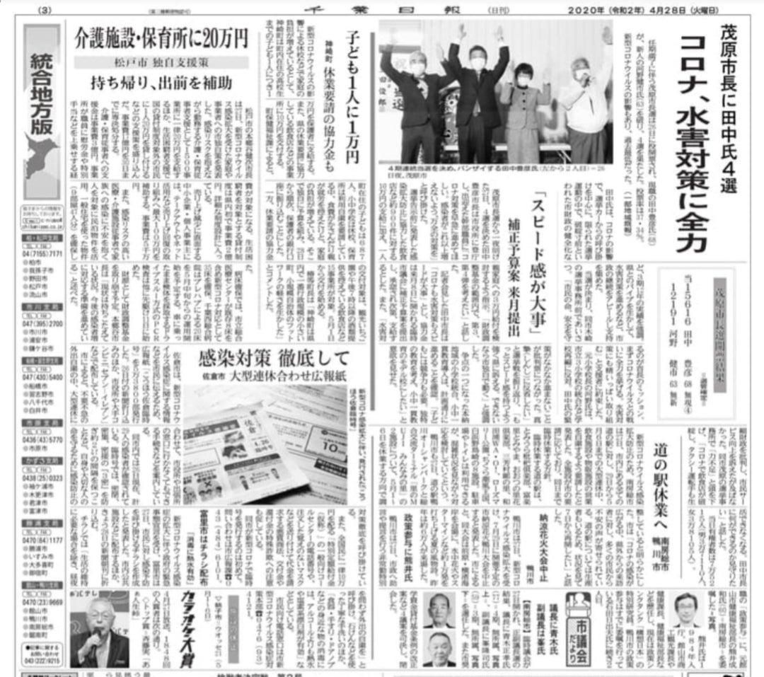 松戸市 10万円 振込