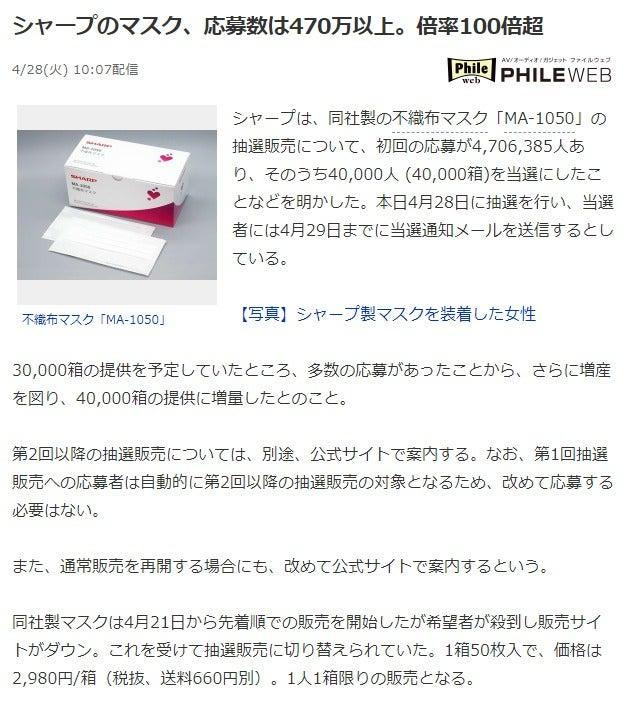 の 応募 サイト マスク シャープ
