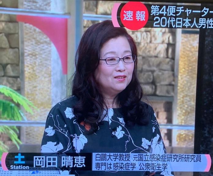 白鴎 大学 教授 の 岡田 晴恵 氏