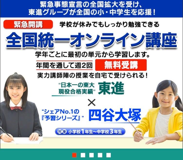 統一 オンライン 全国 【公式】東進オンライン学校