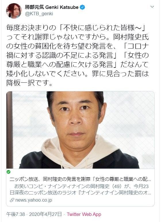 隆史 問題 発言 岡村