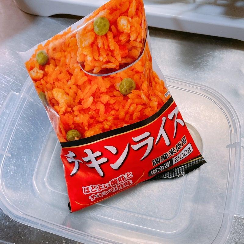 冷凍 チキン ライス