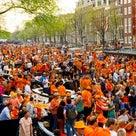 【オランダのKing's day(コロナで中止)】の記事より