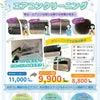夏の除菌対策エアコンクリーニングキャンペーンの画像