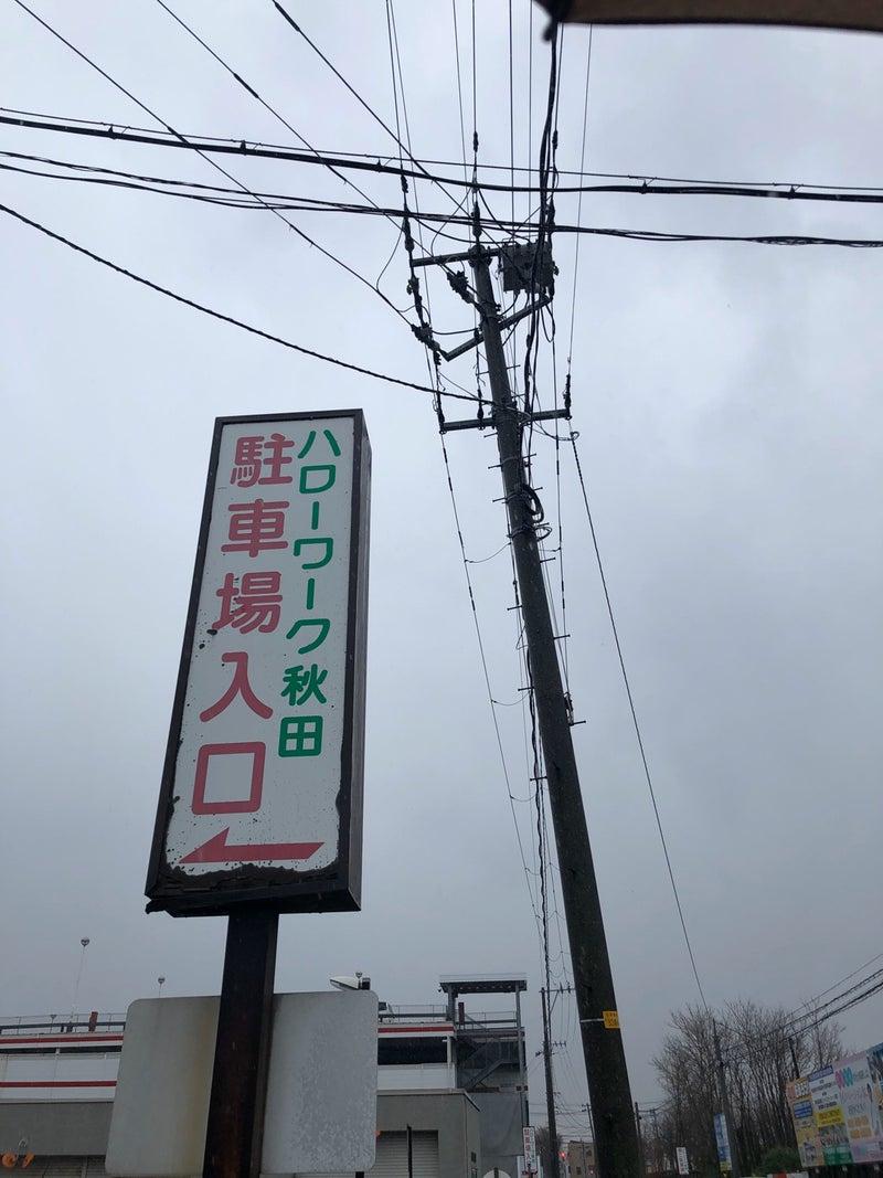 秋田 ハローワーク