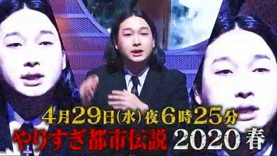 伝説 やりすぎ 春 都市 2020 やりすぎ都市伝説2020の放送地域と日程は?関西や静岡沖縄でも見れる?