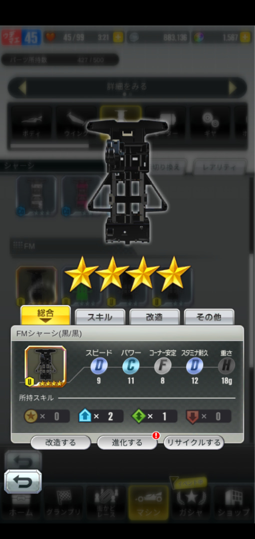 グランプリ 超速 シャーシ 駆 四 改造 ミニ