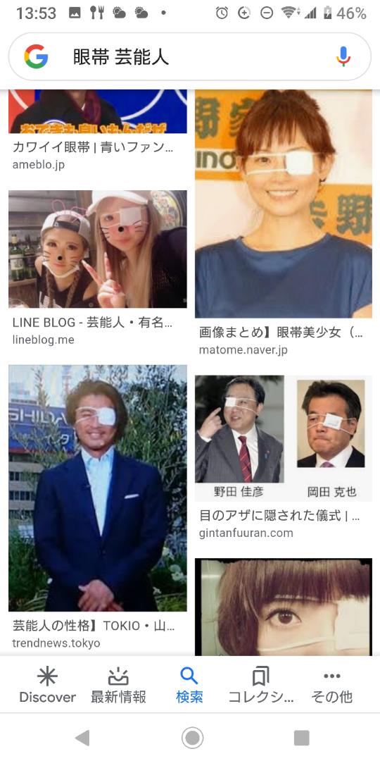 アドレノクロム 日本の芸能人