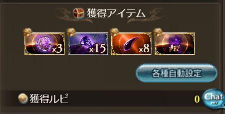 六 竜 討伐 戦 黒