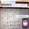 zoomアプリでの在宅授業!の画像