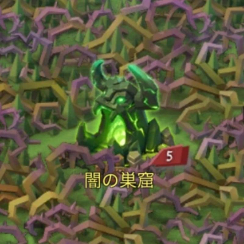 闇の巣窟 ローモバ