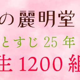 子宝誕生1200組の秘密